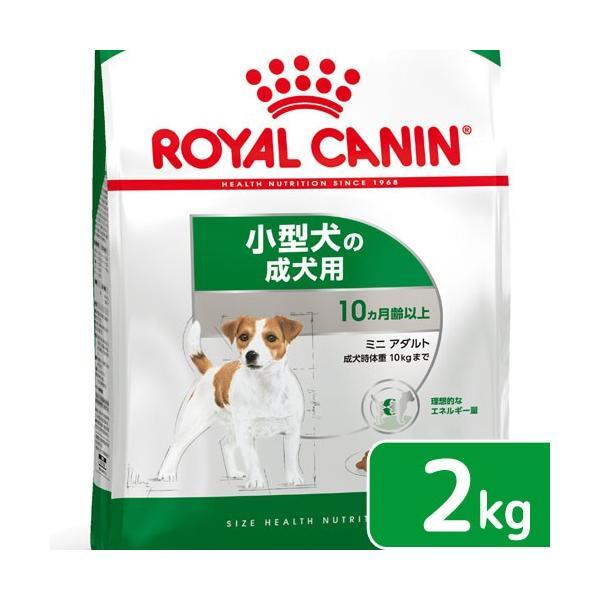 ロイヤルカナン ミニ アダルト 成犬用 2kg 3182550402170 ジップ付 関東当日便|chanet