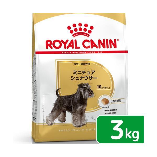 ロイヤルカナン ミニチュアシュナウザー 成犬・高齢犬用 3kg ジップ付 関東当日便|chanet
