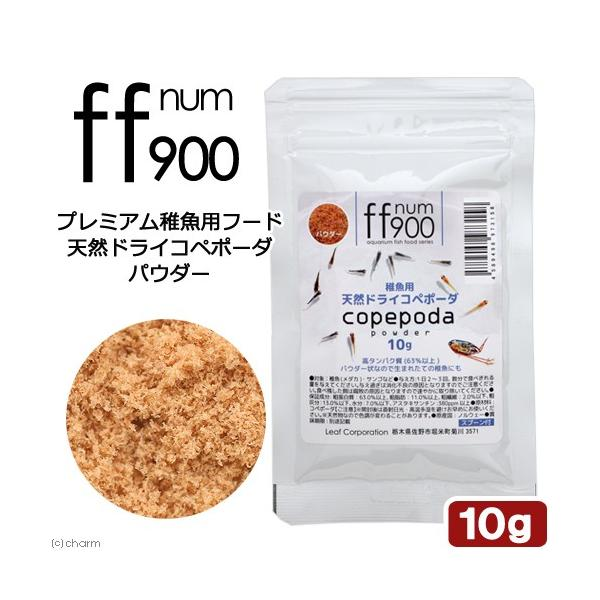 ff num900 プレミアム稚魚用フード 天然ドライコペポーダ パウダー 10g 関東当日便|chanet