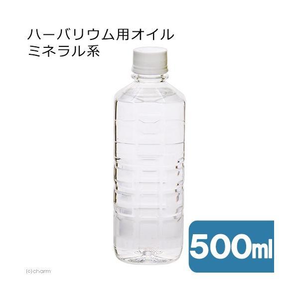 ハーバリウム用オイル ミネラル系 500ml