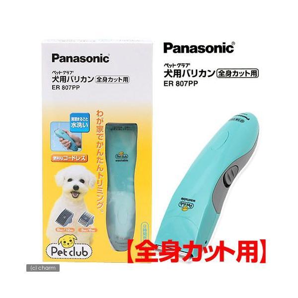 犬用バリカン パナソニック ペットクラブ 全身カット用 関東当日便|chanet