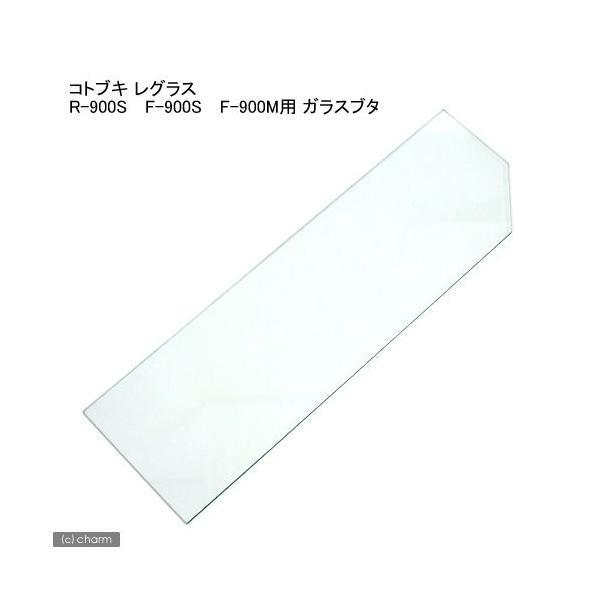コトブキ工芸 kotobuki ガラスフタ R−900S/F−900S/F−900M用 1枚(幅866×奥行き265×厚さ5mm) 関東当日便 chanet