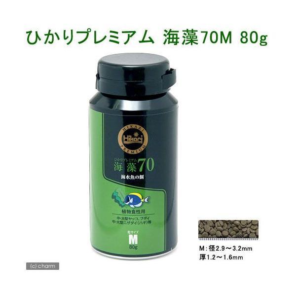 キョーリン ひかりプレミアム 海藻70 M 80g 海水魚 餌
