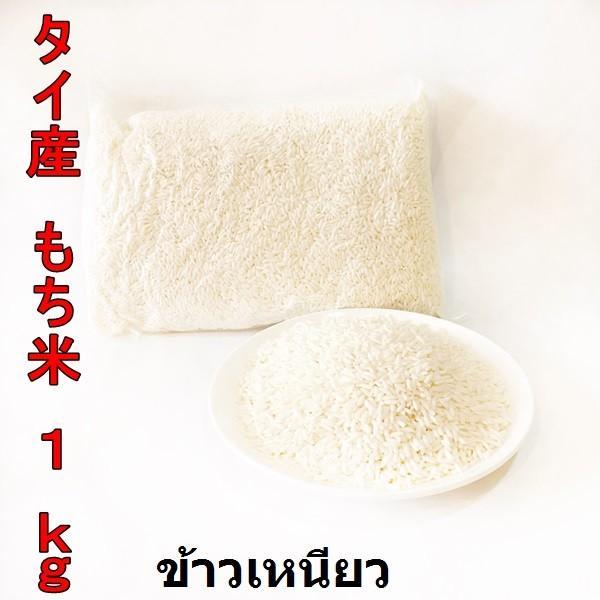 タイ産もち米1kg|chankrung-store