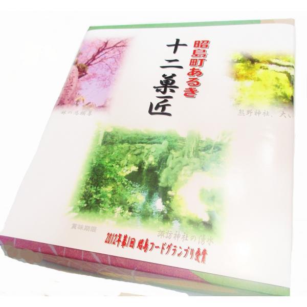 十二菓匠(じゅうにかしょう)夏バージョン10%0ff chanoko 02