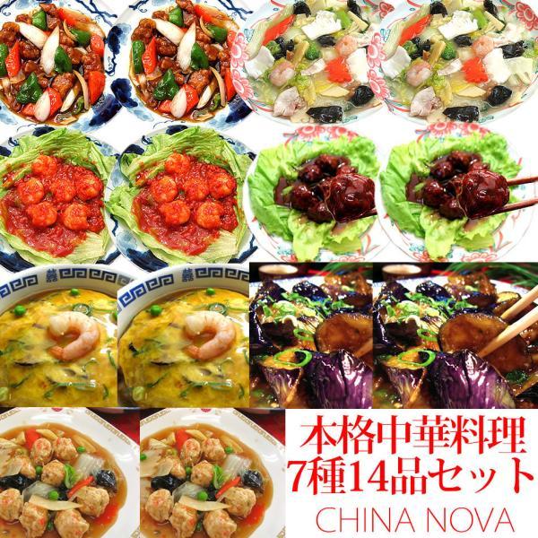 冷凍食品母の日中華惣菜福袋2021お取り寄せグルメ中華惣菜お弁当レトルトレトルト食品食品あす着く本格中華料理7種14品セット