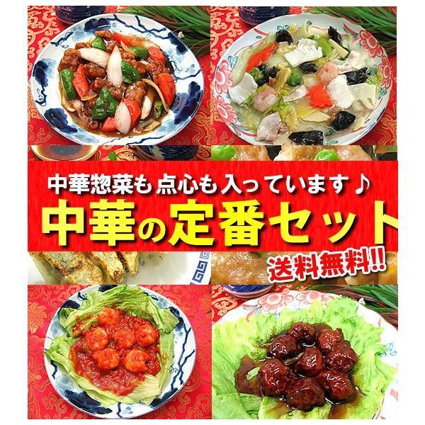 冷凍食品母の日中華中華セット惣菜餃子シュウマイお取り寄せグルメ中華惣菜食品レトルトレトルト食品あす着く中華の定番セット