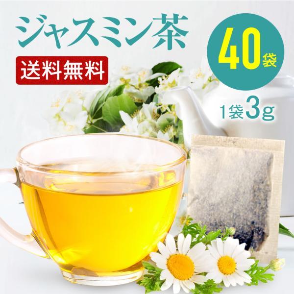 ジャスミン茶 40包 香り高い茶葉厳選!500ml PETボトルで80本分! 冷やしても温めても美味しく飲める!|chanoya