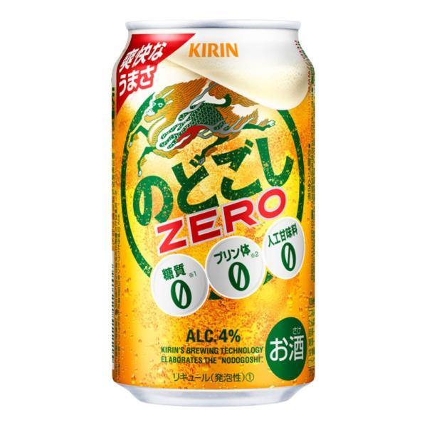 お酒 第三のビール キリン のどごし ZERO 350mlケース(24本入り) (糖質0・プリン体0・人工甘味料0)