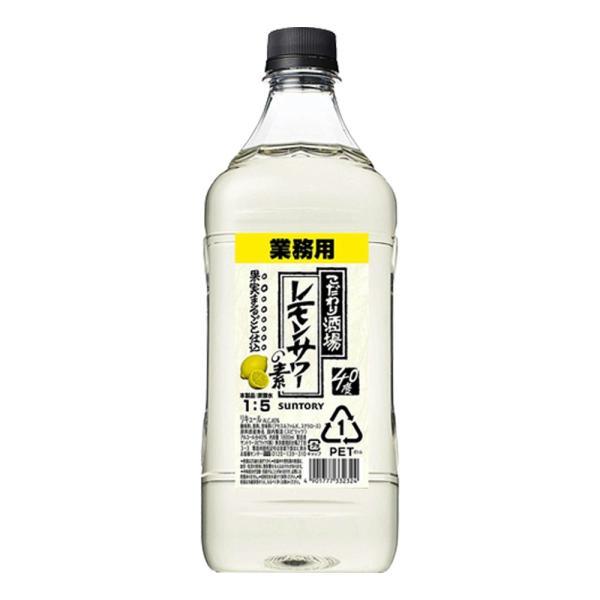 お酒 リキュール サントリー こだわり酒場のレモンサワーの素 40° 1800ml (ソーダ割り専用) ((業務用))