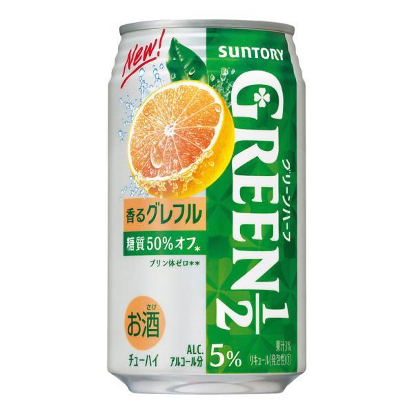 お酒 チューハイ サントリー GREEN1/2 (グリーンハーフ) グレープフルーツ 350ml ケース (24本入り) (糖質50%オフ) ((お取り寄せ商品))