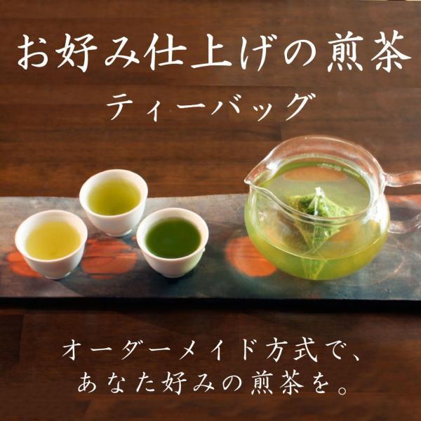 お好み仕上げの煎茶 ティーバッグ お好きな味に仕上げます 各項目を選んでください オーダーメイド|chappaya-hamamatsu
