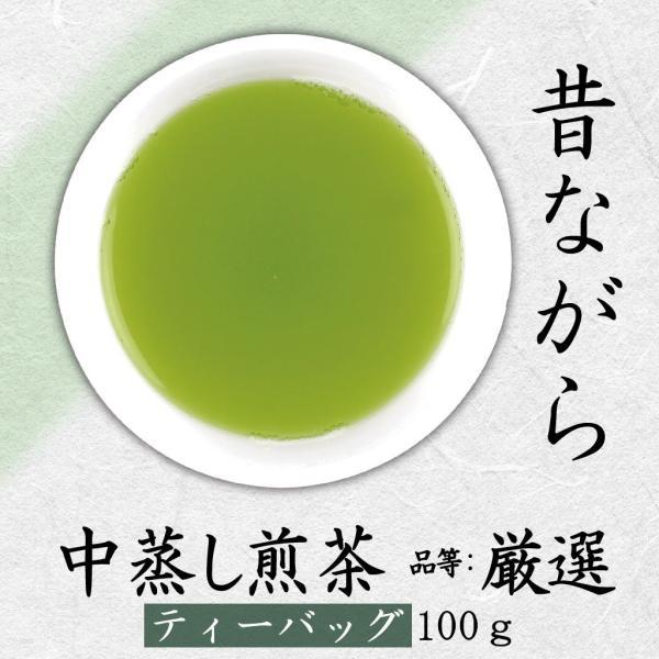 中蒸し煎茶 品等:厳選 ティーバッグ100g(5g×20コ) 昔ながらの風味|chappaya-hamamatsu