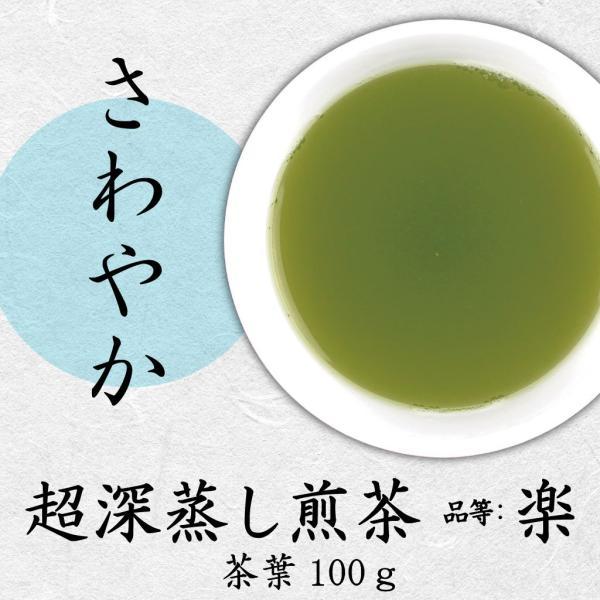 新茶 超深蒸し煎茶 品等:楽 茶葉100g さわやか|chappaya-hamamatsu