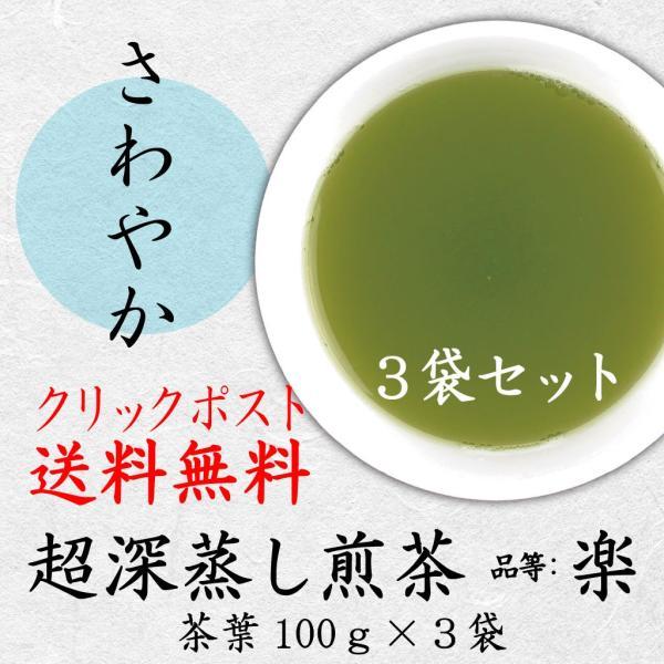 新茶 CP送料無料 超深蒸し煎茶 品等:楽 茶葉100g×3袋(計300g)|chappaya-hamamatsu