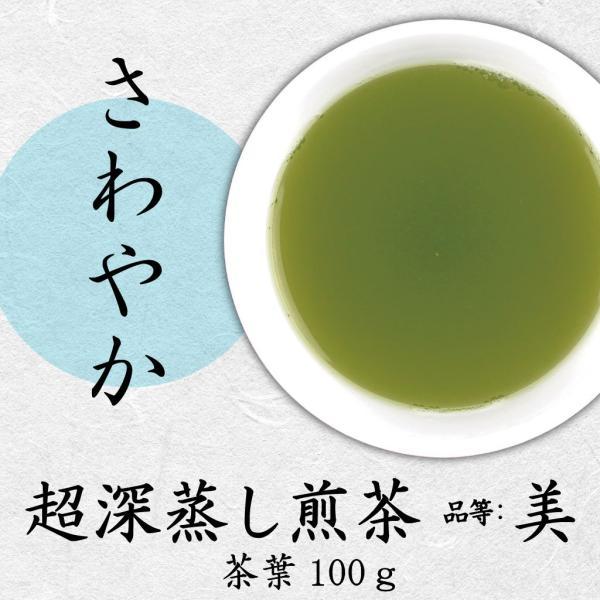 新茶 超深蒸し煎茶 品等:美 茶葉100g さわやか chappaya-hamamatsu