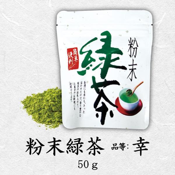 粉末緑茶 50g|chappaya-hamamatsu