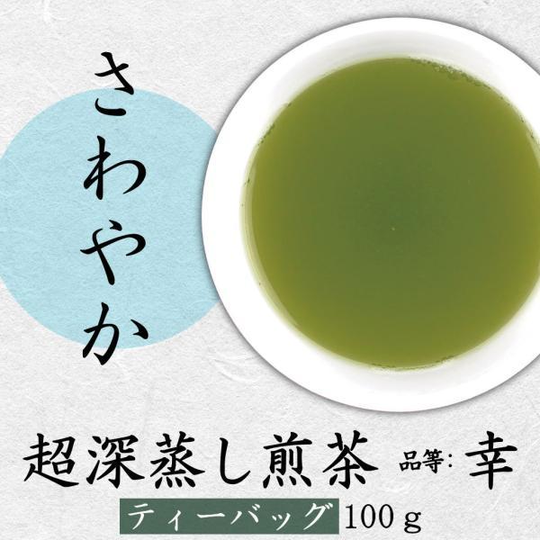 新茶 超深蒸し煎茶 品等:幸 ティーバッグ100g(5g×20コ) 水出しOK さわやか|chappaya-hamamatsu