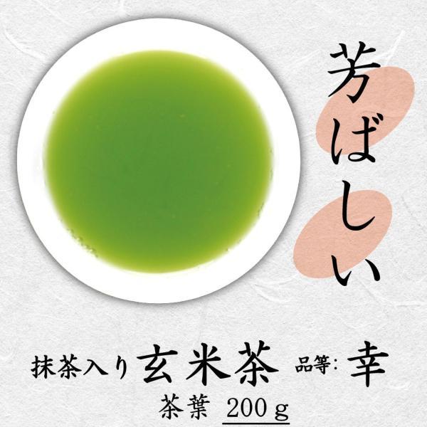抹茶入り玄米茶 品等:幸 茶葉200g 芳ばしい|chappaya-hamamatsu