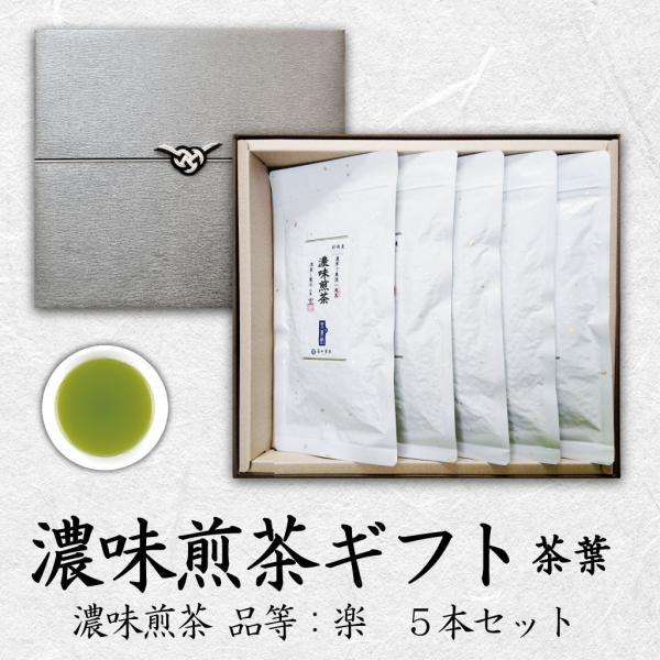 新茶 弔事/濃味煎茶5本ギフト 茶葉(品等:楽)100g×5本 送料無料 のし無料 chappaya-hamamatsu