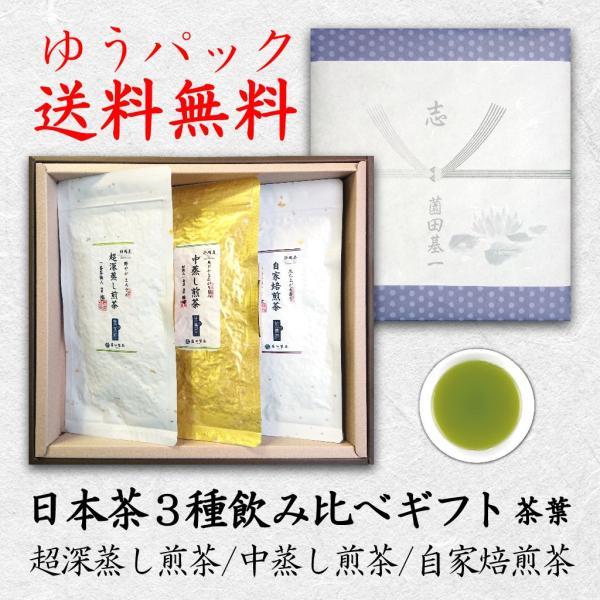 弔事/日本茶3種 飲み比べギフト 茶葉 超深蒸し煎茶・中蒸し煎茶・自家焙煎茶 各50g 送料無料 chappaya-hamamatsu
