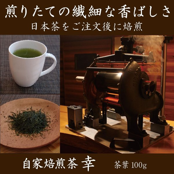 自家焙煎茶 幸 茶葉100g ご注文後に焙煎 香ばしいお茶|chappaya-hamamatsu