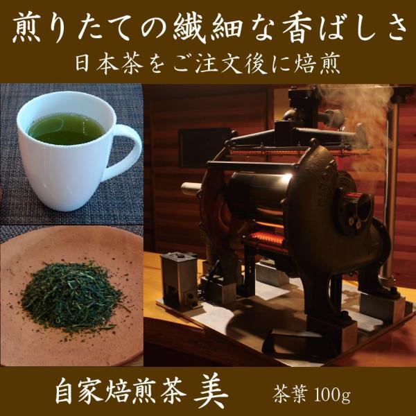 自家焙煎茶 美 茶葉100g ご注文後に焙煎 香ばしいお茶|chappaya-hamamatsu