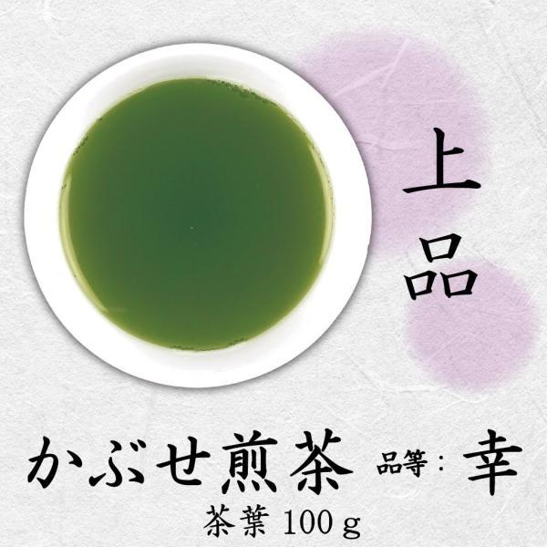 新茶 かぶせ煎茶 品等:幸 茶葉100g 上品|chappaya-hamamatsu