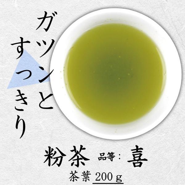 粉茶 品等:喜 茶葉200g ガツンとすっきり|chappaya-hamamatsu