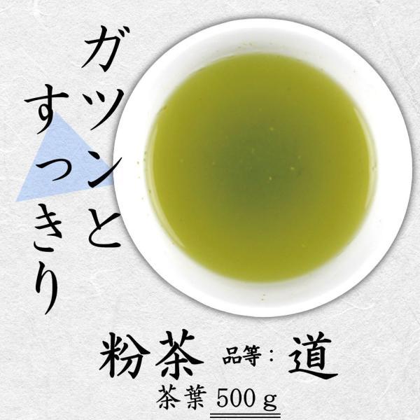 粉茶 品等:道 茶葉500g ガツンとすっきり|chappaya-hamamatsu