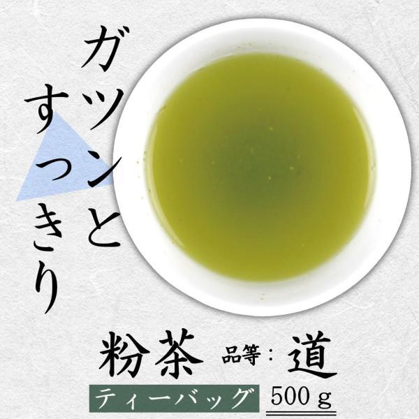 粉茶 品等:道 ティーバッグ500g(5g×100コ)ガツンとすっきり chappaya-hamamatsu