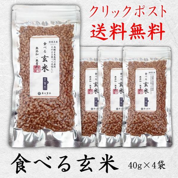 CP送料無料 食べる玄米(高級玄米茶用原料) 40g×4袋セット|chappaya-hamamatsu