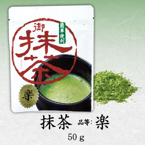抹茶 品等:楽 50g|chappaya-hamamatsu