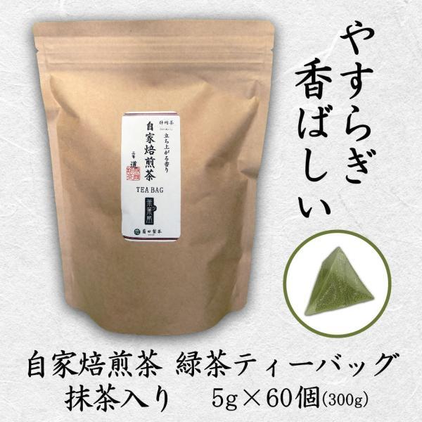 自家焙煎茶 緑茶ティーバッグ 抹茶入り 5g×60個入 香ばしい やすらぎ緑茶|chappaya-hamamatsu