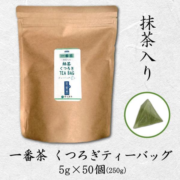 緑茶ティーバッグ 一番茶 くつろぎ 抹茶入り 250g(5g×50個) 水出し・お湯出しどちらもOK|chappaya-hamamatsu