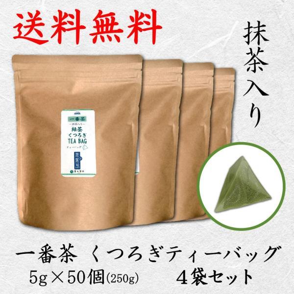 新茶 送料無料 緑茶ティーバッグ 一番茶 くつろぎ 抹茶入り 250g(5g×50個 ) 4袋セット(計1kg 200個)|chappaya-hamamatsu