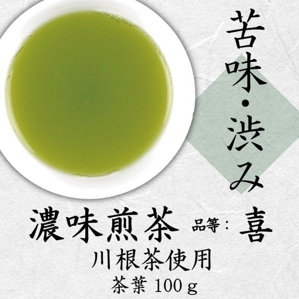 新茶 濃味煎茶(川根茶使用 深蒸し煎茶) 品等:喜 茶葉100g 深いコク 苦味 渋み|chappaya-hamamatsu