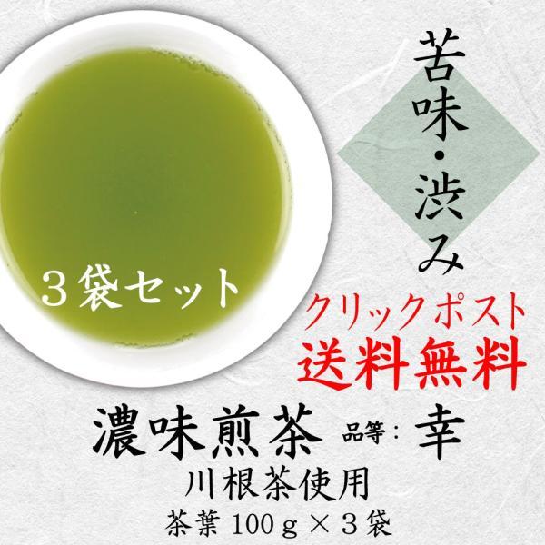 新茶 CP送料無料 濃味煎茶(川根茶使用 深蒸し煎茶) 品等:幸 茶葉100g 3袋セット(計300g)|chappaya-hamamatsu