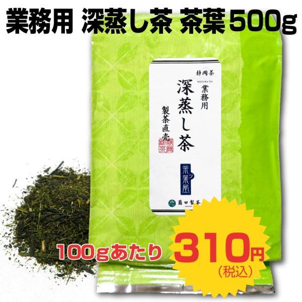 業務用 深蒸し茶 茶葉500g / お徳用|chappaya-hamamatsu