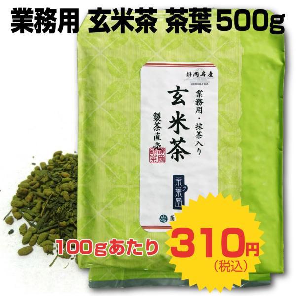 業務用 抹茶入り 玄米茶 茶葉500g / お徳用|chappaya-hamamatsu