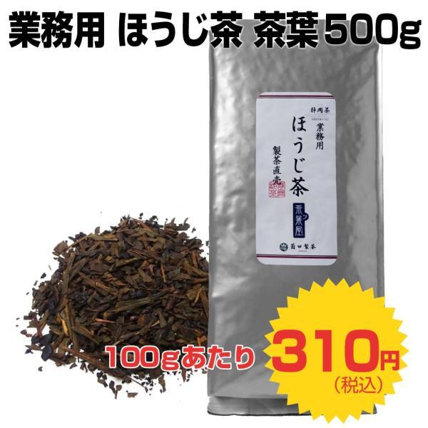 業務用 ほうじ茶 茶葉500g / お徳用|chappaya-hamamatsu