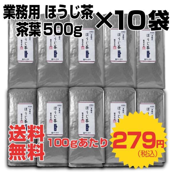 業務用 10袋セット ほうじ茶 茶葉500g(計5kg) / お徳用|chappaya-hamamatsu