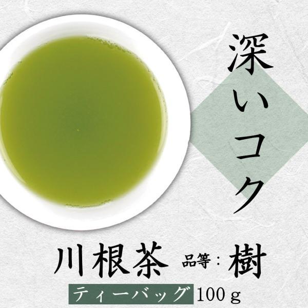 川根茶 品等:樹 ティーバッグ100g(5g×20コ) 水出しOK  深蒸し煎茶 深いコク|chappaya-hamamatsu