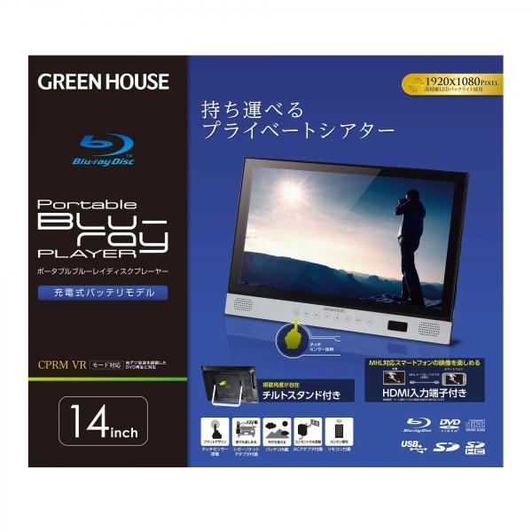 大画面14型ワイド液晶ポータブルブルーレイプレーヤー GH-PBD14A-BK 在庫あり|charatec|02