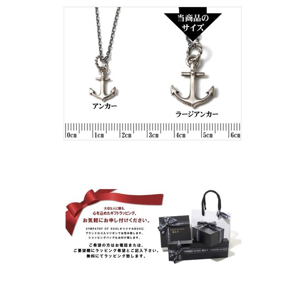 SYMPATHY OF SOUL シンパシーオブソウル Large Anchor Necklace Silver ラージ アンカーネックレス シルバー|charger|06