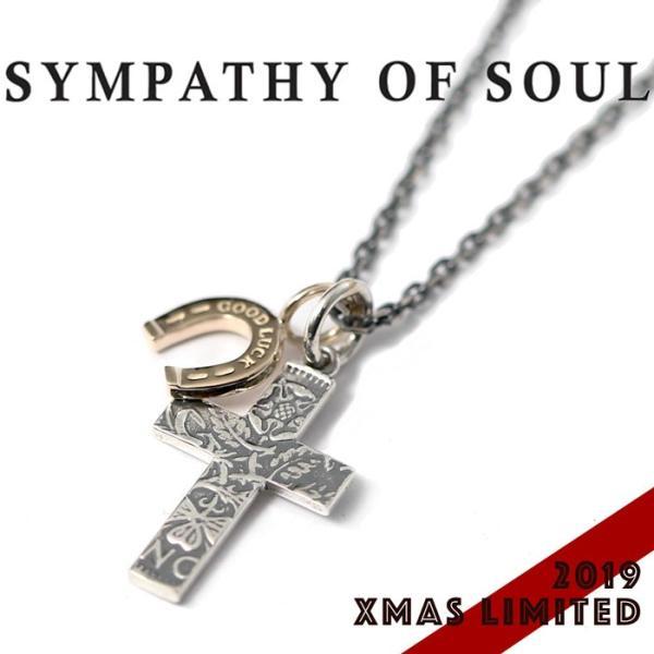 シンパシーオブソウル 2019年クリスマス限定 ネックレス SYMPATHY OF SOUL 1960's Sixpence Large Cross Necklace Horseshoe クロス ホースシュー SV K10YG|charger
