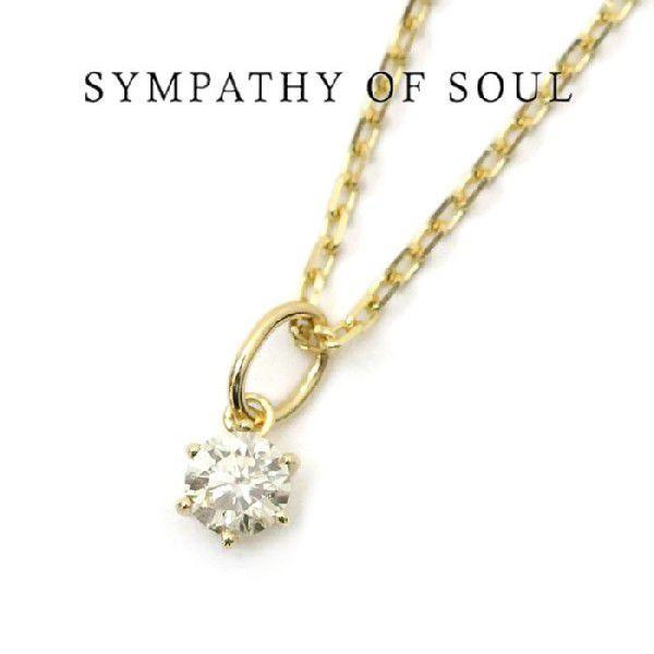 シンパシーオブソウル ネックレス ゴールド SYMPATHY OF SOUL Diamond Charm - S ダイヤモンドチャーム - エス×1.3mmチェーンセット K18イエローゴールド