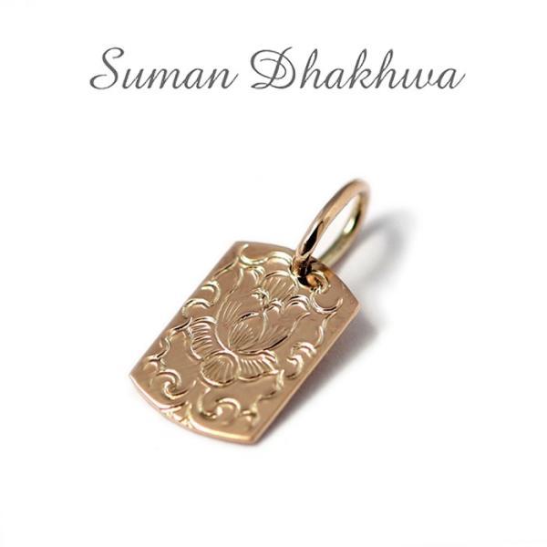 スーマンダックワ ペンダント Suman Dhakhwa ロータス カーブド ドッグタグ ペンダント K10イエローゴールド Lotus Carved Dog Tag K10YG charger