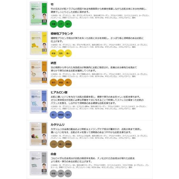 ダーマル シートマスク DERMAL 100枚セット 選べる 20枚×5種 フェイスマスク マスクパック 保湿 スキンケア 韓国コスメ  送料無料 (宅急便)|charimeti|05