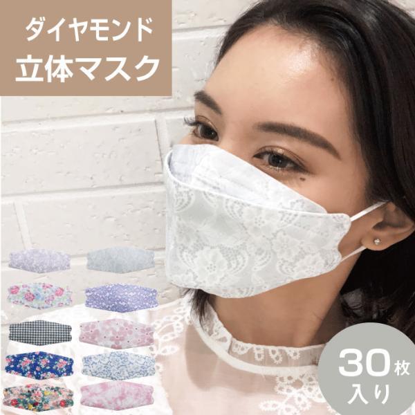 KF94型マスク花柄レース不織布30枚カラー立体不織布マスク4層構造使い捨てマスクウイルス対策ブラック韓国コリアフィルターマスク
